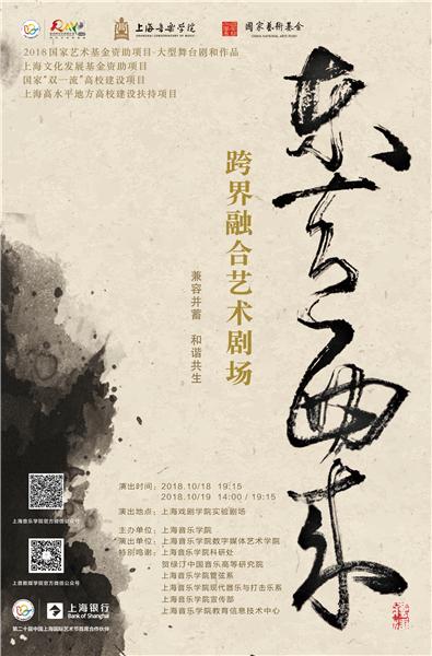 01.《东去西来》演出海报.jpg