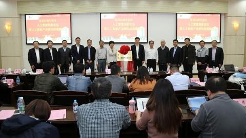 上海工程大建人工智能产业研究院 打造AI产业研究前沿阵地