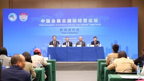 """""""中国会展业国际经贸论坛""""将在进口博览会期间举办"""