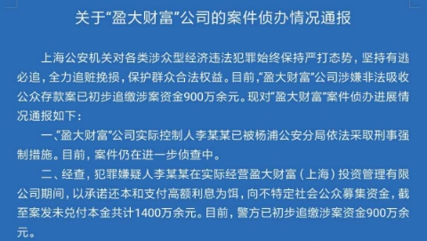 """""""盈大财富""""涉嫌非法吸收公众存款案已初步追缴涉案资金900万余元"""