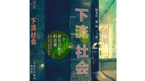 从《下流社会》到《低欲望社会》,日本年轻人到底怎么了