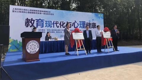 上海市民办高校心理健康教育基地落户震旦职业学院