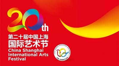 艺术天空下,城市会发光!第20届中国上海国际艺术节今晚开幕