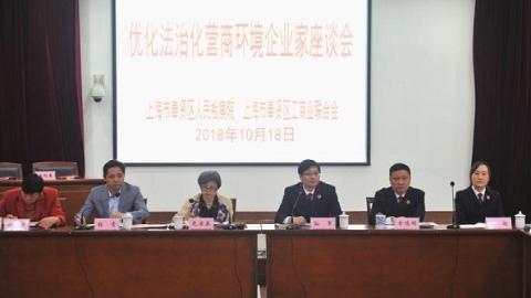奉贤区检察院召开企业家座谈会 优化法治化营商环境
