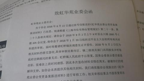 """闵行一小区业委会因选举程序问题遭房办""""不认可"""""""