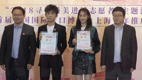 进博60″(27)|进口博览会有了上海青年社会宣传官