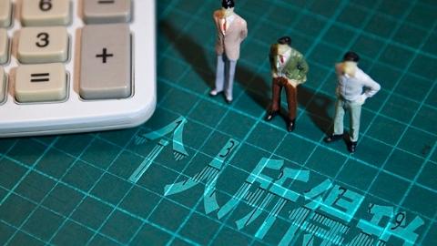 新个税法脚步临近 如何成为自己的日常税务筹划师?