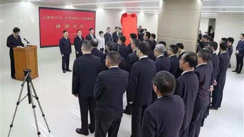 上海市沪东、沪西地区人民检察院昨揭牌成立