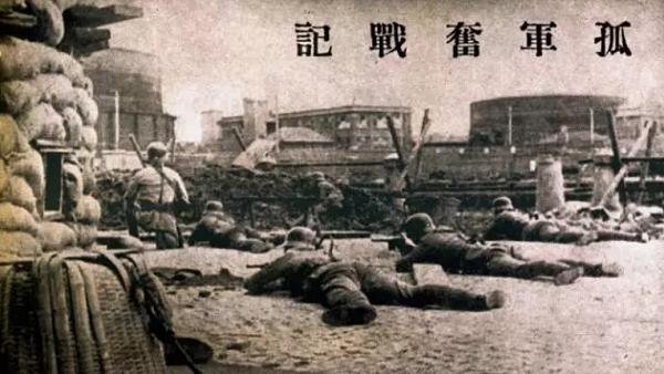 81年前的今天 谢晋元为勇士流泪,也为撤退命令流泪!