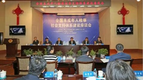 上海检察机关8年帮教超五千名涉罪未成年人