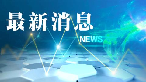 26位诺奖得主与17位两院院士齐聚申城 上海滴水湖论坛下周一开幕