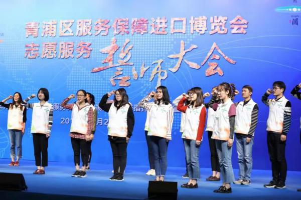 青浦举行进博会志愿服务誓师大会 累计招募志愿者3000人