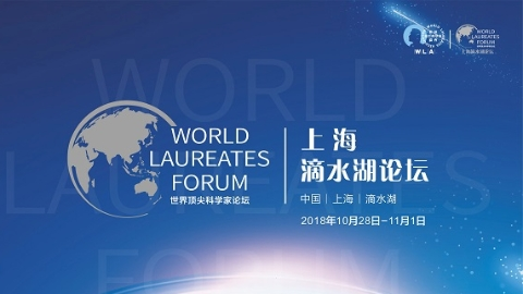 """跨界、连结、交叉,世界科学家与中国院士团明日""""滴水湖论剑"""""""