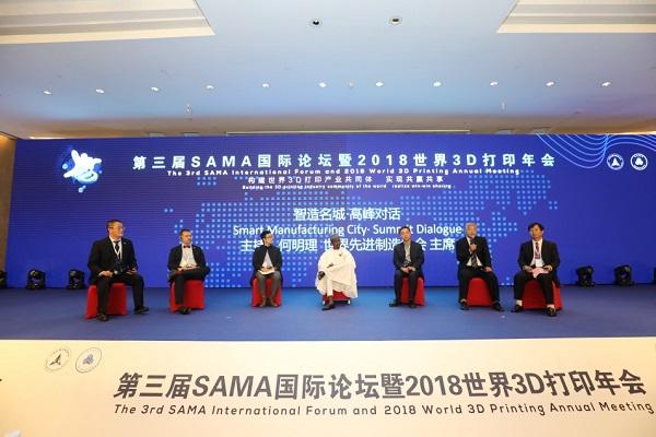 第三届SAMA国际论坛暨2018世界3D打印年会在上海临港开幕