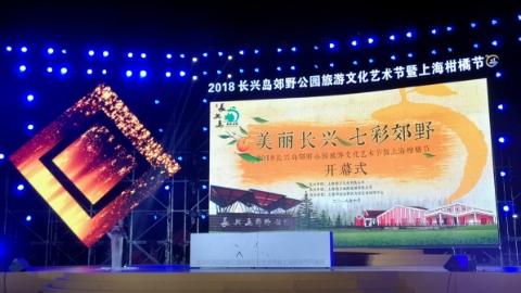 郊野地绿 果香橘黄 2018长兴岛郊野公园旅游文化艺术节开幕