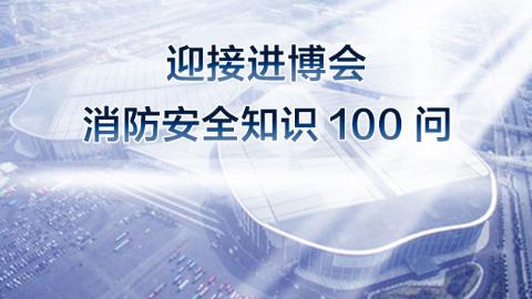 迎接进博会   消防安全知识100问(91-92)