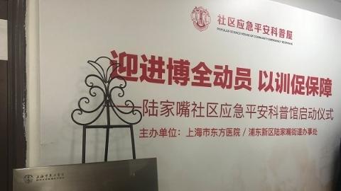 浦东设立大型活动公众医疗保障培训点 陆家嘴应急医疗保障平安屋落成