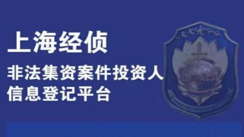 """上海警方开通""""非法集资案件投资人信息登记平台"""""""