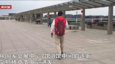 进博60″(33)|记者实测:从国家会展中心走到虹桥商务区仅需11分钟