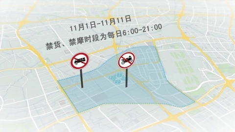 进博会交通管制,车该怎么开?交警献组图细说分类施策