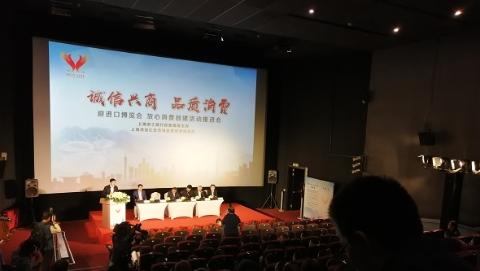 """诚信兴商、品质消费 上海建立""""一区一特色""""新格局"""