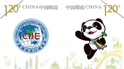 《中国国际进口博览会》纪念邮票将于11月5日发行