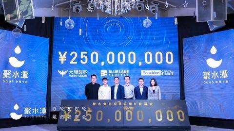 """""""双十一""""前融资2.5亿元 聚水潭为8万中小电商提供稳定订单系统"""