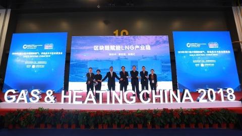 上海燃气等将携手推液化天然气业务区块链解决方案