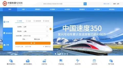 购票更快!中国铁路12306网站明天改版升级