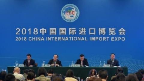 上海已经准备好了!首届中国国际进口博览会新闻发布会上午举行