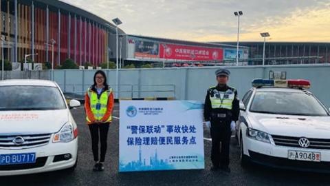 保障进博会|上海警方在进博会周边设9个事故快处服务点