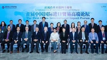 首届中国国际进口贸易高端论坛在华理举办