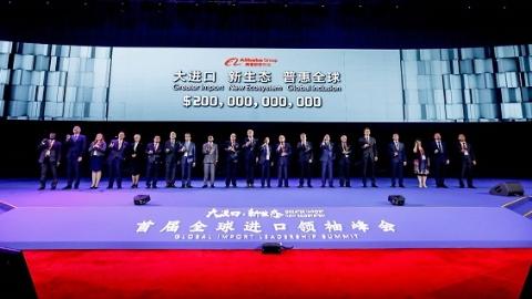 进博会阿里巴巴宣布2000亿美金进口计划 促全球贸易健康发展