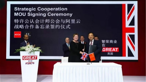 ACCA与阿里云在进博会英国馆签署战略合作协议