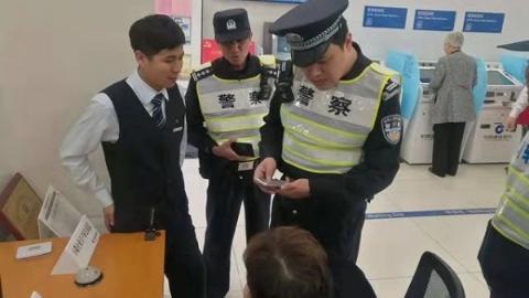 民警巡逻途中遇求助 及时赶到制止电信诈骗