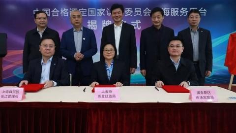 【新时代新气象新作为】CNAS服务平台落户张江科学城 上海又一重要改革举措落地