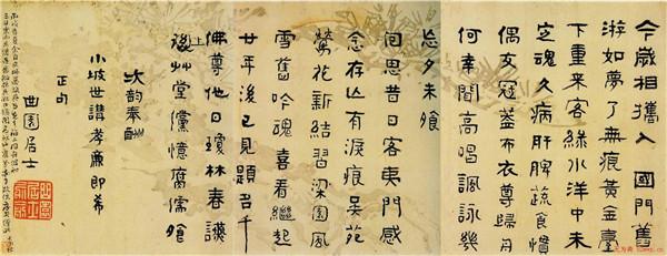 俞樾书法,茶香即书香