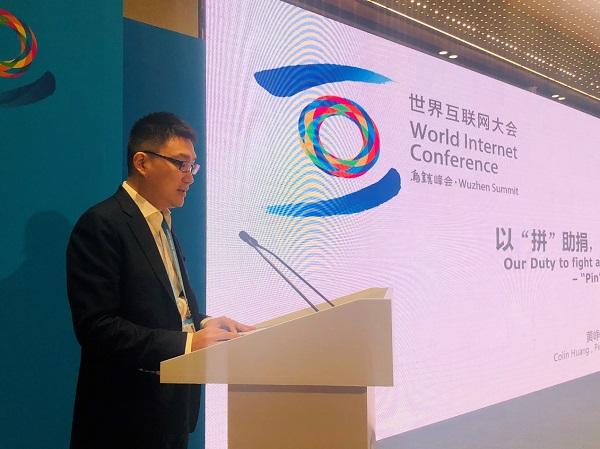拼多多创始人及CEO黄峥在第五届世界互联网大会分享拼多多扶贫经验.jpg