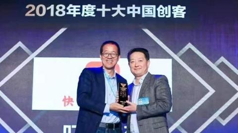 跳出行业传统思维 2018年度十大中国创客出炉