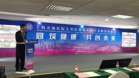 助力打造亚洲医学中心 上海17家市级医院集中签约采购进口大型医用设备