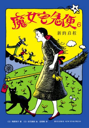 角野荣子:每个人都有魔法,它就藏在书里