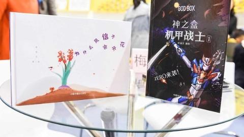 """""""为什么风信子会开花?"""" 中国儿童原创绘本亮相第六届中国上海国际童书展"""