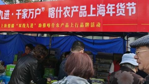 足不出沪就能吃到西域好味道  新疆喀什农产品上海年货节举行
