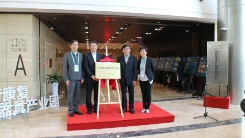 西虹桥国际康复辅助器具产业创新论坛举行
