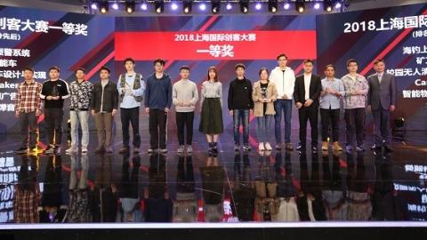 以科技引领创业 青年创客亮相上海国际创客大赛