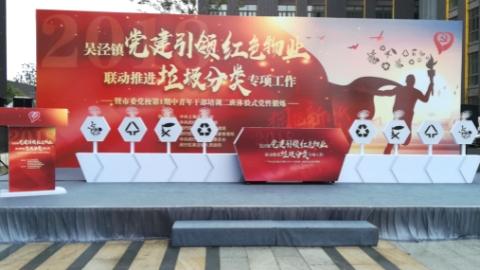 闵行区吴泾镇:体验式党性锻炼聚焦红色物业和垃圾分类