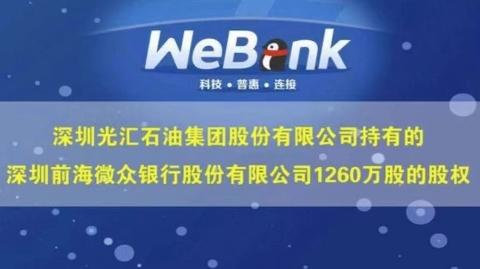 一中院依法裁定:拍卖微众银行股份1260万股股权