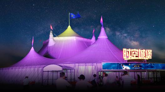 """更炫的舞台更刺激的表演,《时空之旅》将在""""亚洲第一大篷""""上演"""