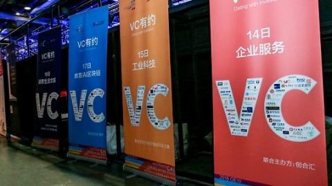 6天里推出60场创业主题活动 2018全球创业周中国站开幕