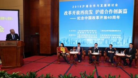 2018沪港合作与发展研讨会今天在上海召开